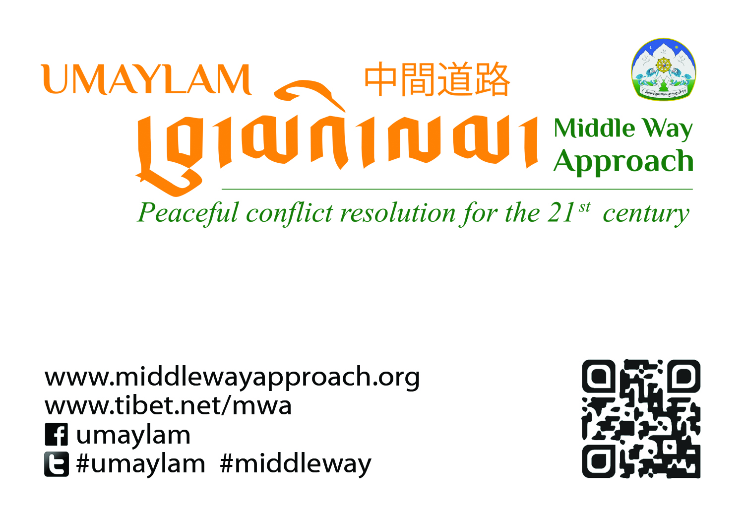 Middle Way Approach Flyer - Color