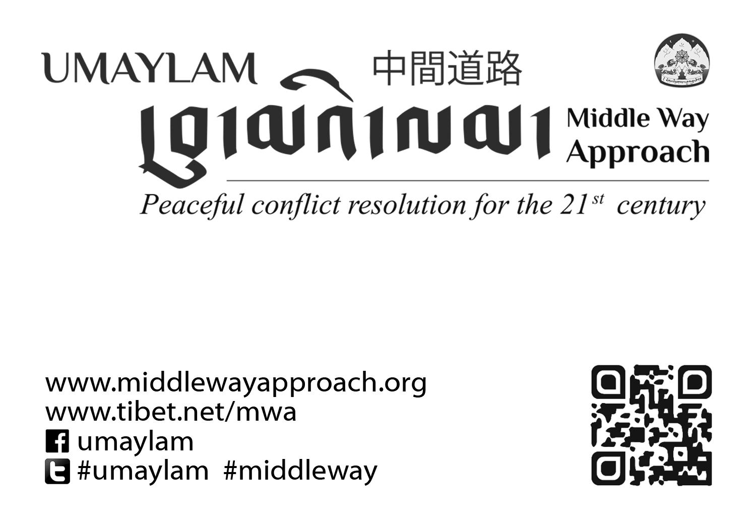 Middle Way Approach Flyer - Black and White